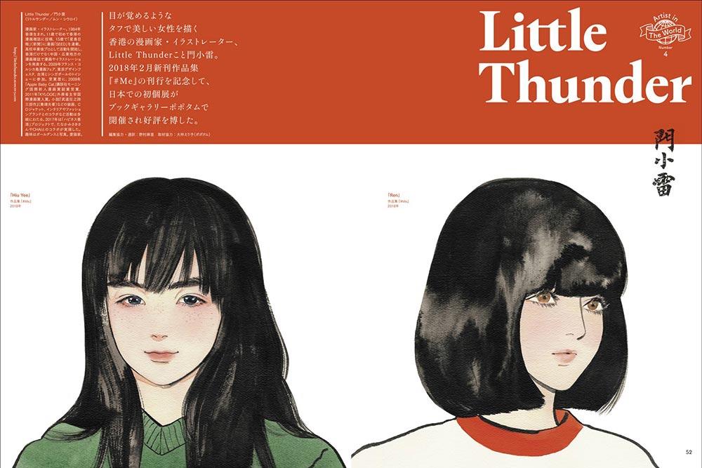 SISTERHOOD LITTLE THUNDER ART BOOK JAPAN NEW f//s